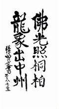 杨曾文书法