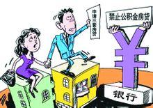 第三套房禁止公积金贷款