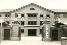 西安邮电学院