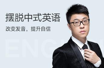 """明星私教拯救你的""""中式英文"""""""