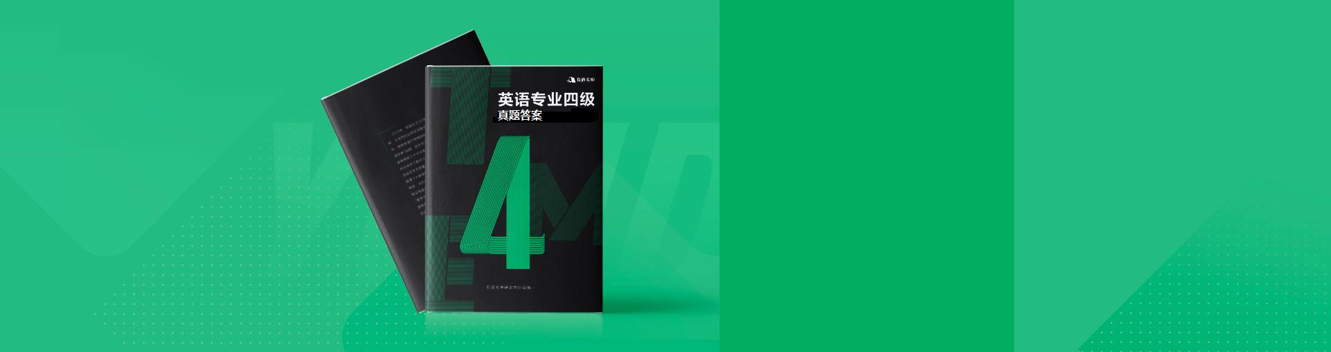 【6人拼团0.1元】有道考神历年专四真题答案下载